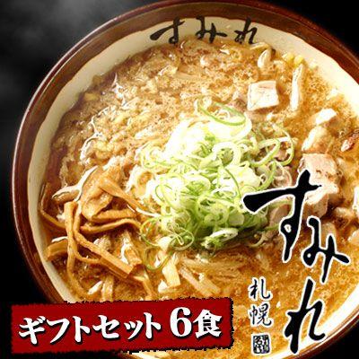 札幌すみれラーメン【6食ギフトセット】(みそ3袋・しょうゆ2袋・しお1袋) 送料込【楽天市場】