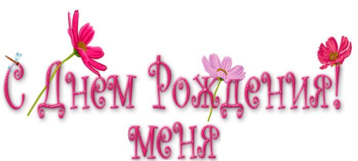 Надпись на открытку для девочки, людмилы именинами картинки
