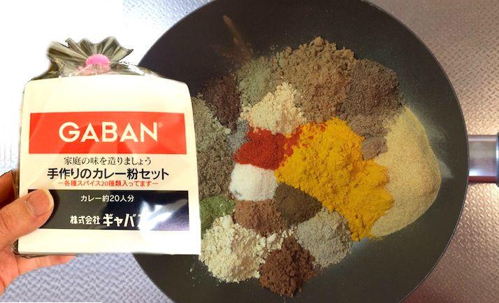 20種類のスパイスがセットになった GABANの「手作りのカレー粉セット」が超本格的でお得でうまい! 「カレーはこれ一筋20年」の声に激しく共感   Pouch[ポーチ]