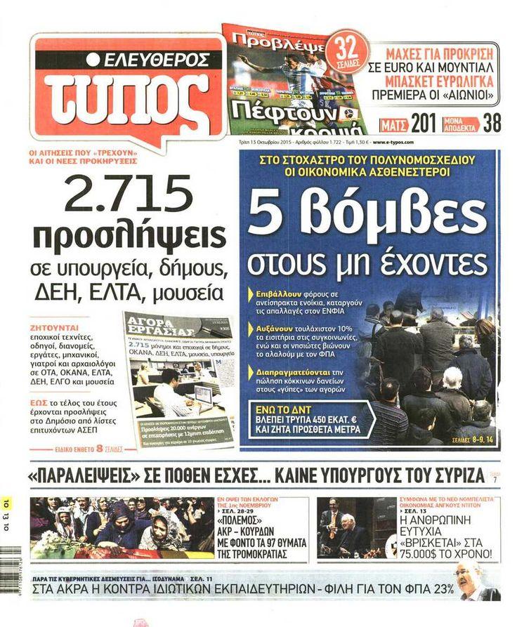 Εφημερίδα ΕΛΕΥΘΕΡΟΣ ΤΥΠΟΣ - Τρίτη, 13 Οκτωβρίου 2015