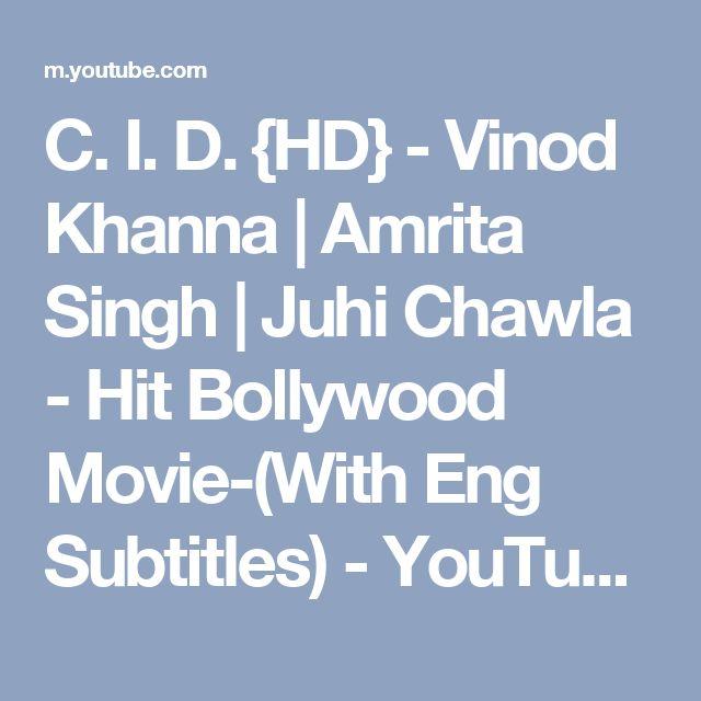 C. I. D. {HD} - Vinod Khanna | Amrita Singh | Juhi Chawla - Hit Bollywood Movie-(With Eng Subtitles) - YouTube