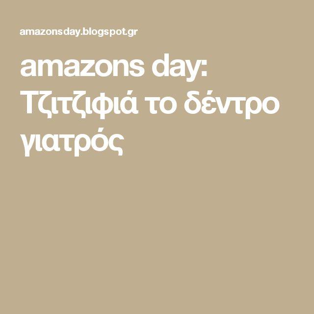 amazons day: Τζιτζιφιά το δέντρο γιατρός