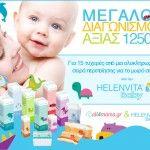 ΜΕΓΑΛΟΣ ΔΙΑΓΩΝΙΣΜΟΣ ΑΞΙΑΣ 1250 ΕΥΡΩ!!! - http://www.all4mama.gr/megalos-diagonismos-all4mama-gr-helenvita-baby/