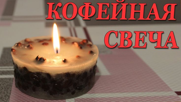DIY #136 Кофейная свеча своими руками из подручных средств без дополните...