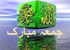 Juma Mubarak Islamic Images Wallpaper free Download