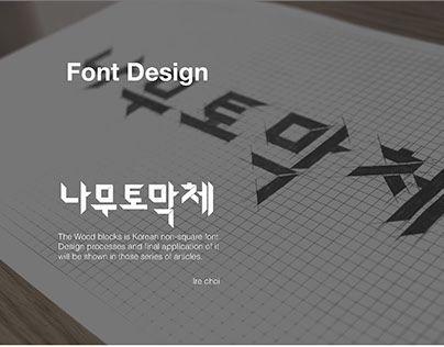 Font design 나무토막체