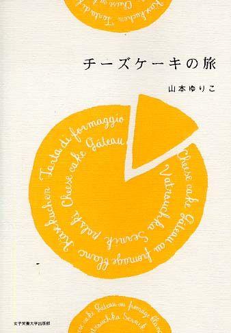 チーズケーキの旅 by 山本ゆりこ (女子栄養大学出版部)  [Cheesecake no Tabi] by Yuriko Yamamoto (Joshi Eiyo Daigaku Shuppan-bu) « Asia by the Book