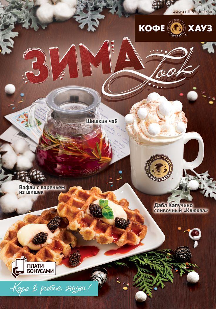 Друзья, какая из новинок зимнего меню «Зима Look» Вам понравилась больше всего?  Согревающий Шишкин чай,  Сливочный Дабл Капучино «Клюква»,  Дабл маффин «Капучино», хрустящие Вафли с вареньем из шишек, аппетитный Грибной суп-пюре или сытное блюдо Лосось-гриль  «Терияки»?  #кофехауз #зимаlook #зима #кафе #меню #кофе #чай #клюква #шишки #варенье