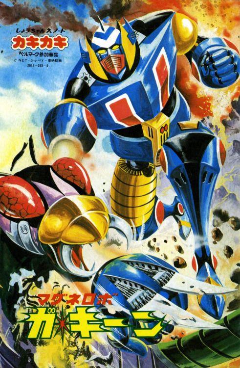 Magne Robo Ga-Kin (Gakeen, il Robot Magnetico), illustrazione vintage realizzata da Hajime Okazaki. Gakeen contro il Mostro Sintetico Gordon (Gousei Kemono Goodon) [合成獣ゴードン].