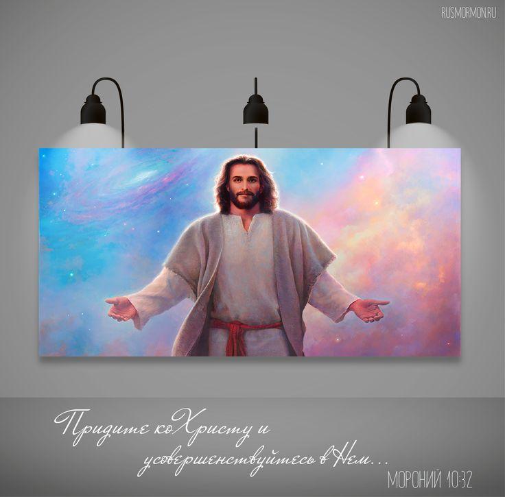 "Приглашение ""прийти ко Христу"" обращено ко всем! Оно обращено и к вам!  #мормоны #цихспд #цитата #КнигаМормона #Христос  #mormons #lds #quote #BookOfMormon #Christ"