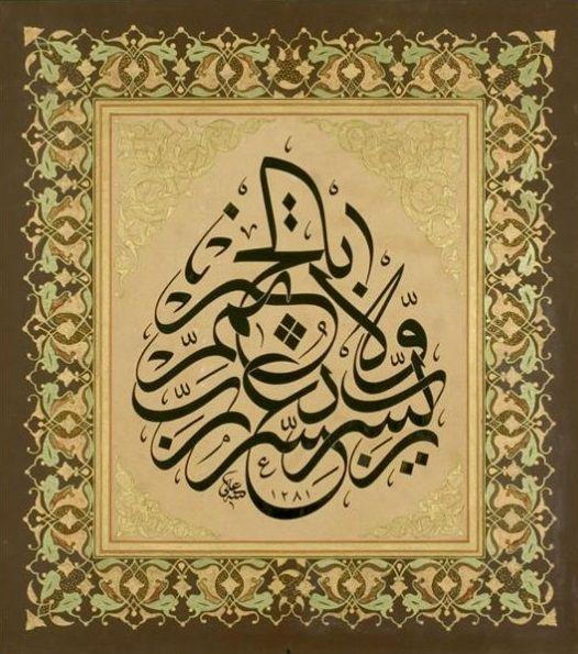 Çırçırlı Ali Efendi'nin hat eseri.  #ÇırçırlıAliEfendi #hat #art #artist #arwork #fineart #sanat