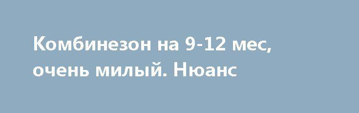 Комбинезон на 9-12 мес, очень милый. Нюанс http://brandar.net/ru/a/ad/kombinezon-na-9-12-mes-ochen-milyi-niuans/  Комбинезон на 9-12 мес, очень милый)Нюанс на пузике маленькая зацепочка (фото 2), мы носили, в глаза не бросалось и на коленке потертость (фото 3). А так состояние отличное, очень милый)