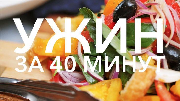 Ужин из 3-х блюд за 40 минут [Рецепты Bon Appetit] Паста, салат и итальянский десерт за 40 минут? Да без проблем! Попробуйте приготовить полноценный ужин по нашим простым рецептам! #dinner#pasta#salad#dessert#recipe