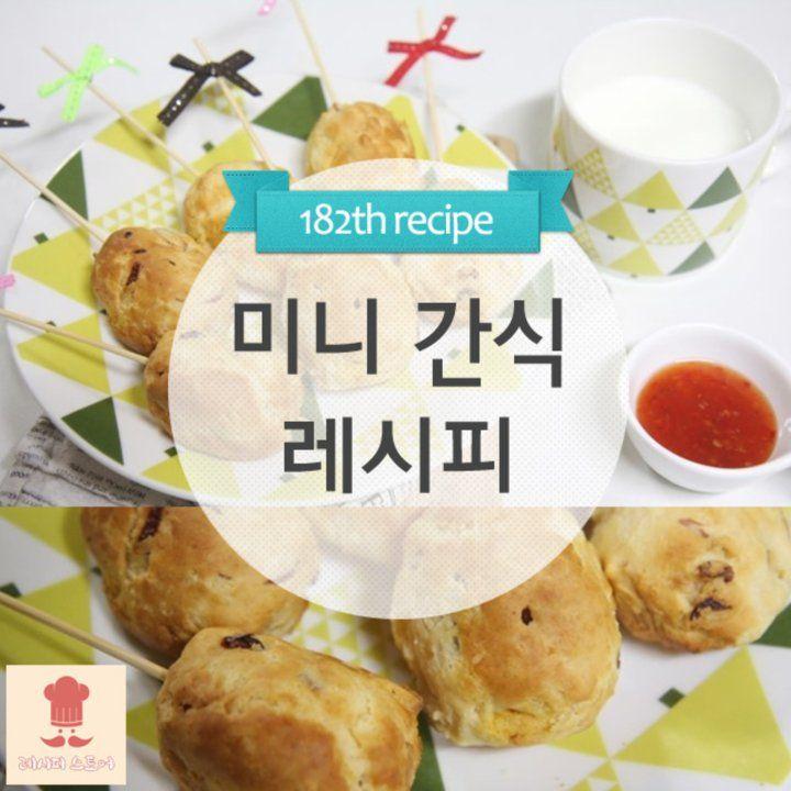 ▶미니간식 레시피◀(소식받기)story.kakao.com/ch/recipestore/app(레시피스토어와 카톡으로 대화하기)me2.do/FkqUiDV1아이들에게 인기있는 음식들은맛...