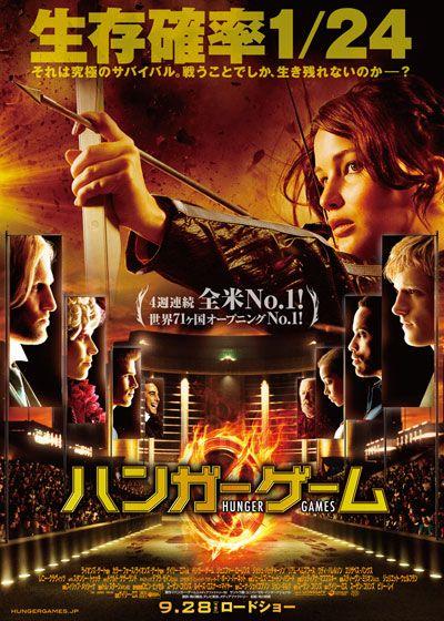 映画『ハンガー・ゲーム』 - シネマトゥデイ  THE HUNGER GAMES  (C) 2012 LIONS GATE FILMS INC. ALL RIGHTS RESERVED.