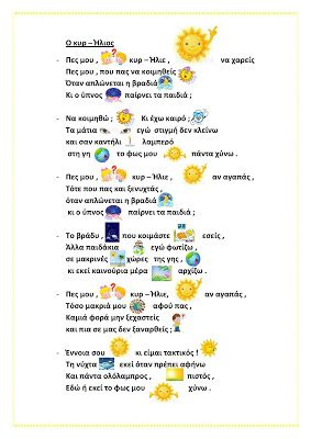 dreamskindergarten Το νηπιαγωγείο που ονειρεύομαι !: Ο ήλιος στα παιδικά ποιήματα