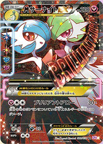 Pokemon Card Japanese - M Gardevoir EX 020/032 CP3 - PokeKyun Collection - Holo - 1st Edition