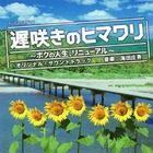 Osozaki no Himawari - Boku no Jinsei, Renewal Soundtrack