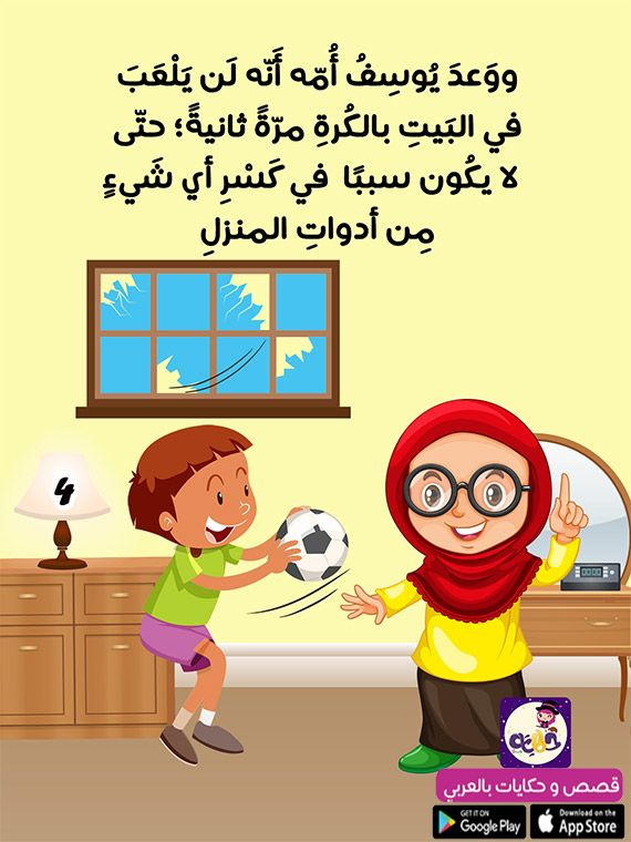قصص تربوية مصورة للأطفال قصة عن الصدق بتطبيق قصص وحكايات بالعربي Islamic Kids Activities Preschool Activities Toddler Arabic Kids