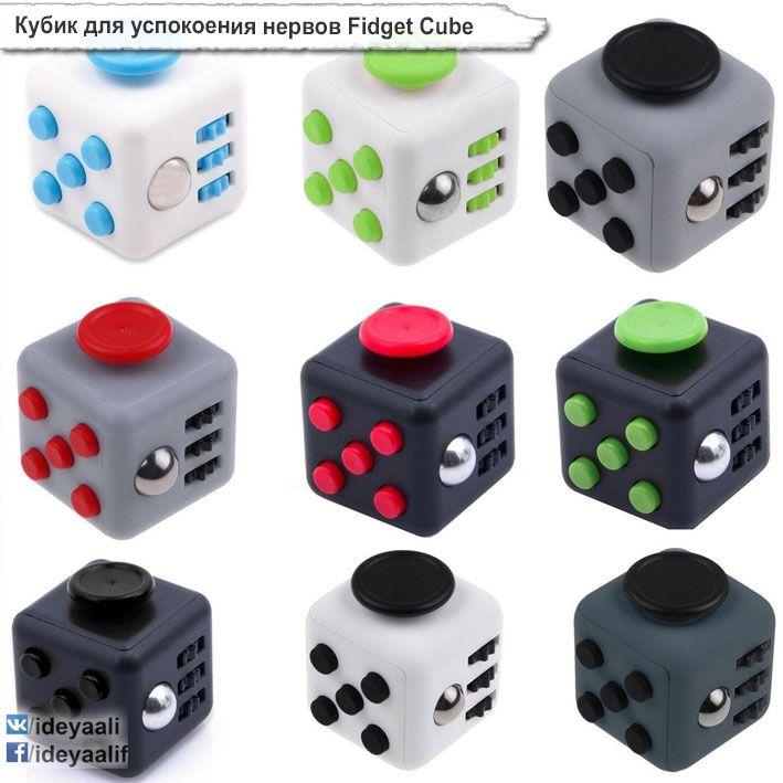 """Кубик для успокоения нервов Fidget Cube - минимальная цена!!!    Из отзывов: """"Доставили быстро. Качество неожиданно порадовало. Муж в восторге)""""    Ссылки для заказа на Али:  http://ali.pub/191vzt  http://ali.pub/191w1d…"""