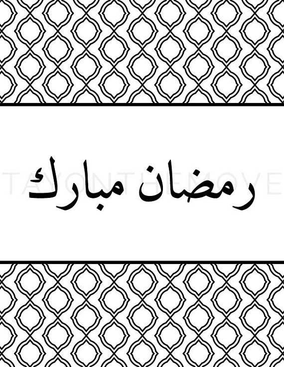Ramadan Mubarak in Arabic Islamic Art Printable