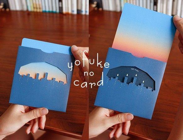 夜更けのバースデーカード(街)|カード・レター|minico|ハンドメイド通販・販売のCreema