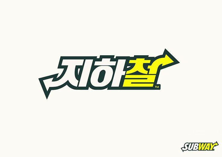 로고놀이 (한글화) - Subway / 김나훔 (Nahum Kim)
