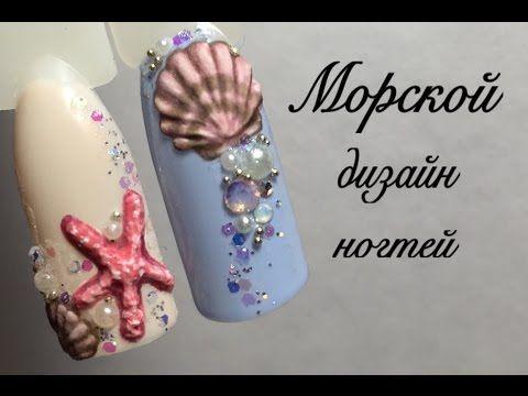 Морской  дизайн ногтей. Ракушка - YouTube