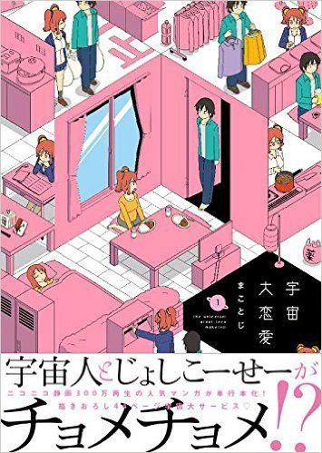 宇宙大恋愛 1 (ファミ通クリアコミックス) | まことじ | 本 | Amazon.co.jp