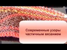 Современные узоры частичным вязанием. Уроки вязания для начинающих.