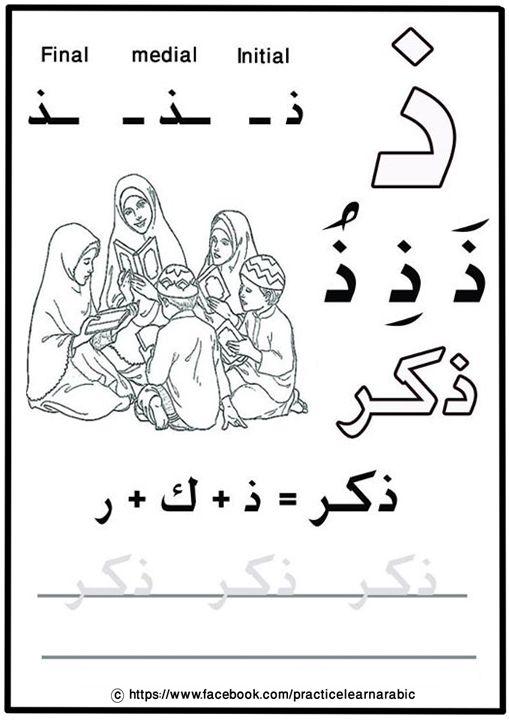 1000 ideas about arabic alphabet letters on pinterest arabic alphabet for kids arabic. Black Bedroom Furniture Sets. Home Design Ideas