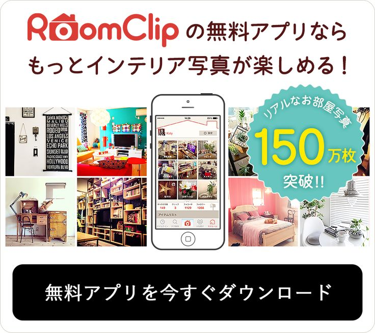 RoomClip App Store