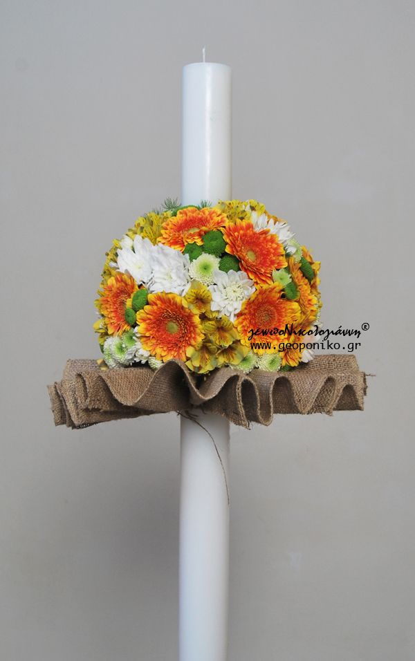 "Baptism candle ""Lambada"" decorated with fresh flowers. Λαμπάδα βάφτισης διασκοσμημένη με φρέσκα λουλούδια και λινάτσα.  Flowers: geopoNikologianni - Peania. Photos courtesy of: Photo Harmony - Peania"