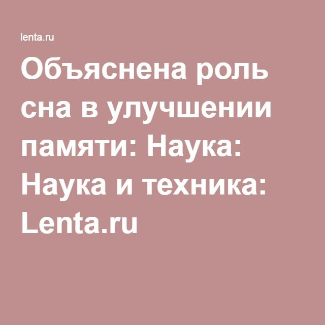 Объяснена роль сна в улучшении памяти: Наука: Наука и техника: Lenta.ru