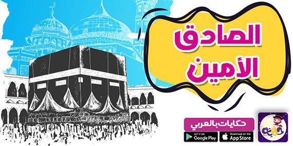 اجمل قصص النبي محمد للاطفال مكتوبة ومصورة قصة الصادق الأمين تطبيق حكايات بالعربي Islamic Kids Activities Muslim Kids Islam For Kids