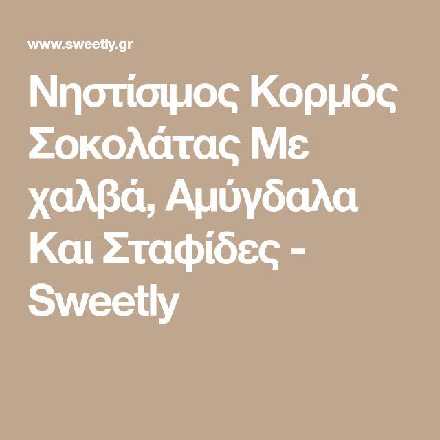 Νηστίσιμος Κορμός Σοκολάτας Mε χαλβά, Aμύγδαλα Και Σταφίδες - Sweetly