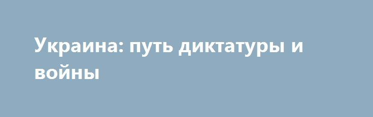 Украина: путь диктатуры и войны http://rusdozor.ru/2017/05/20/ukraina-put-diktatury-i-vojny/  Украина неумолимо разваливается на части, и никто и ничто больше не в силах остановить ее сумасшедшее движение к обрыву. И хотя некоторые считают, что ситуация и так уже — достаточно серьезная и что в катастрофизм ударяться не следует, Дмитрий Орлов ...