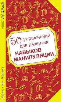 Книга 50 упражнений для развития навыков манипуляции