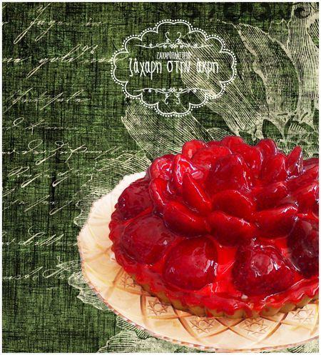 Τάρτα φράουλα ♥ ♥ Strawberry tart