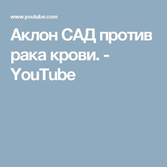 Аклон САД против рака крови. - YouTube