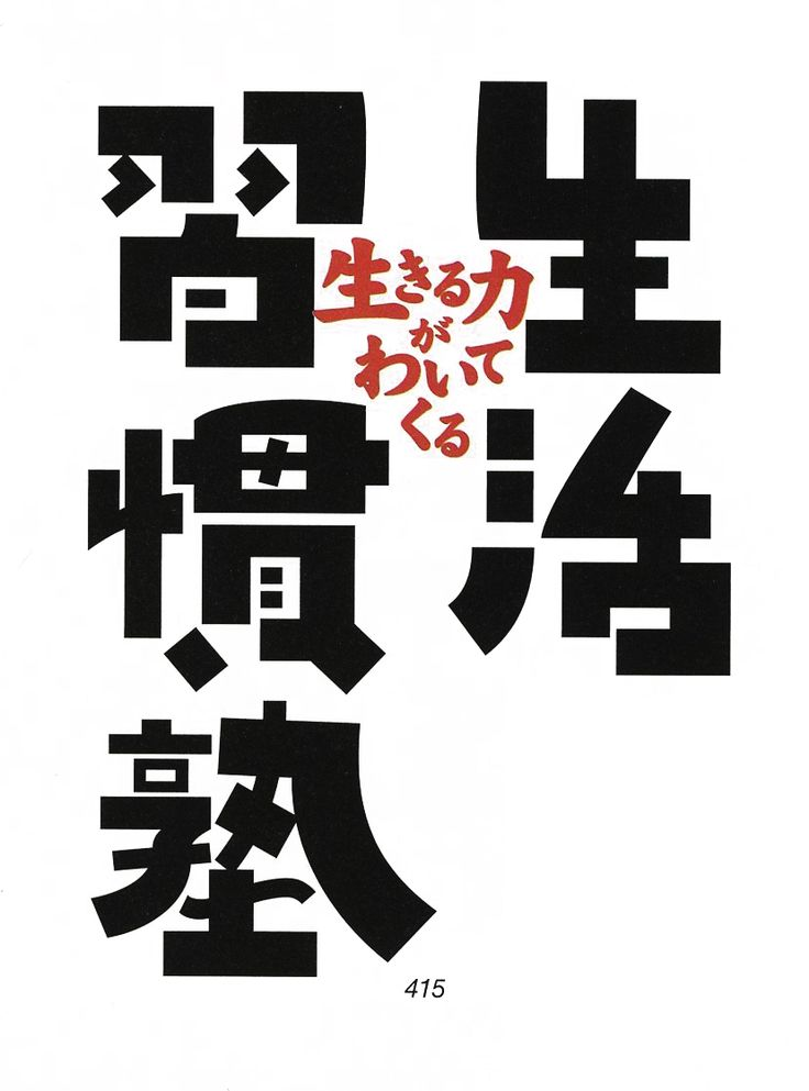 Japanese typography /