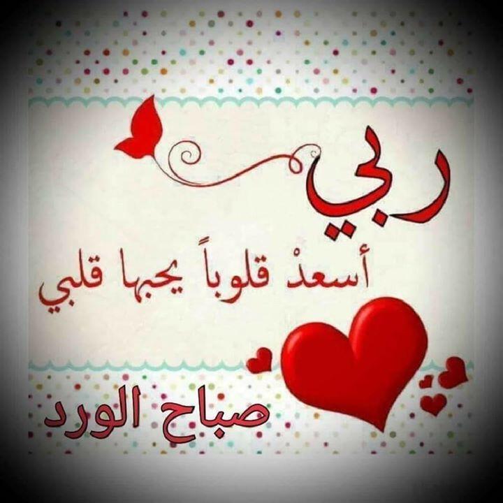 صباح بنكهة المطر دع نسمات الصباح الباردة تمحو كل ألم يسكن قلبك و ابدأ صباحك بإبتسامة دع الحياة تش Arabic Love Quotes Love Quotes For Him Friday Pictures