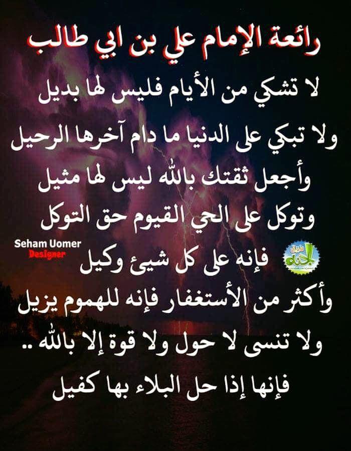 Pin By Alaa Erfan On دعاء Good Evening Arabic Calligraphy