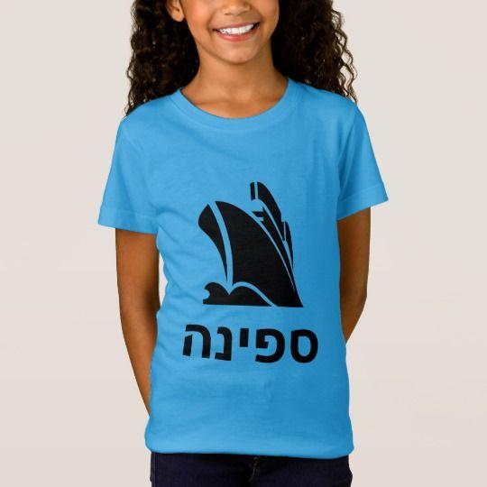 ספינה - Ship in Hebrew T-Shirt A product with a font of a lighthouse with the word ship (ספינה) in Hebrew under the font.