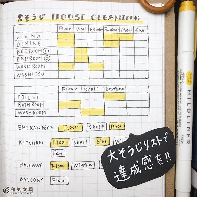 本日のプチ手帳術 大掃除リストで達成感を 掃除できたら色を塗る