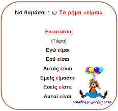 Ελληνικα μαθήματα