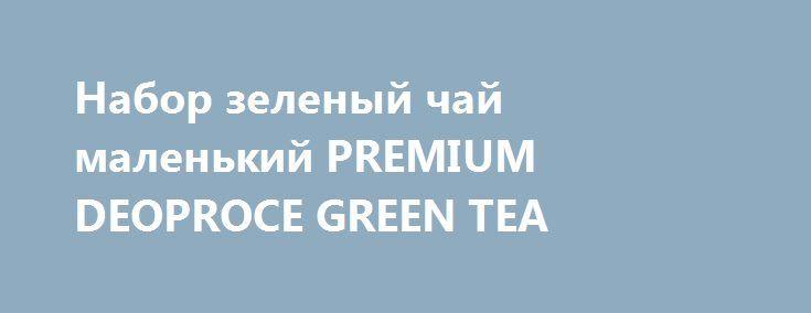 """Набор зеленый чай маленький PREMIUM DEOPROCE GREEN TEA http://brandar.net/ru/a/ad/nabor-zelenyi-chai-malenkii-premium-deoproce-green-tea/  СУПЕР АКЦИЯ!!!Ограниченное количество!!!Лучший вариант подарка, чтобы порадовать себя и своих любимых!!!Серия полноценного ухода за кожей лица, шеи и зоной декольте """"Зеленый чай"""", экстракт свежих листьев, защищает кожу от вредного воздействия окружающей среды, питает и контролирует увлажнение кожи в течении длительного времени.Набор состоит из:тонера —…"""