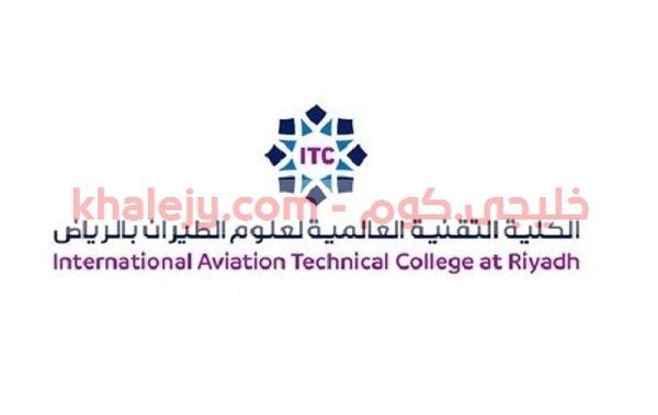 أعلنت الكلية التقنية العالمية لعلوم الطيران بمدينة الرياض بدأ التسجيل بالفصل الثاني لحملة الثانوية العامة ل In 2020 Home Decor Decals Calm Artwork Keep Calm Artwork