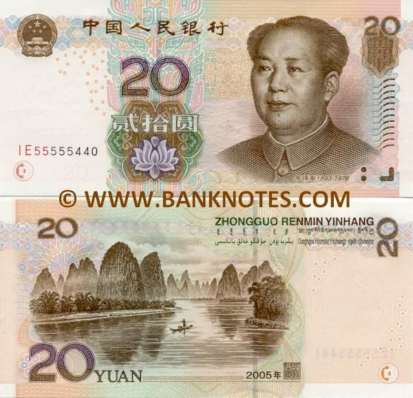 Chinese Currency | Chinese Currency Gallery