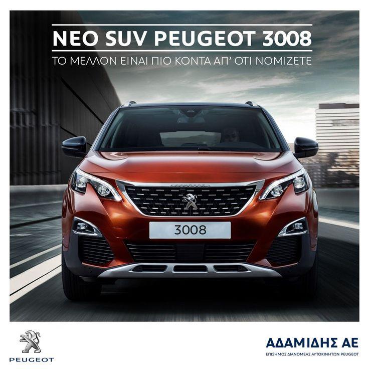 ΝΕΟ SUV PEUGEOT 3008. Το μέλλον είναι πιο κοντά απ' ότι νομίζετε! Μάθετε περισσότερα:http://peugeot-adamidis.gr/blog/item/1-neo-peugeot-3008